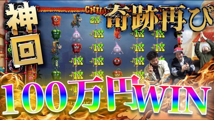 【神回】奇跡は二度ある!大勝ちからの大勝ち!神回確定の100万円大勝利!!【オンラインカジノ】【CHILLI POP】