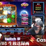⚡【Csino me】このスロガチヤバイわの巻き【生放送録画 kaekae】【オンラインカジノ】