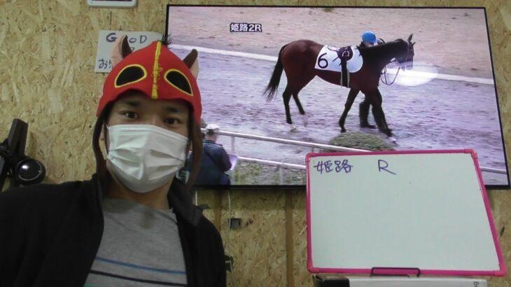 【地方競馬】馬Dの、目指せ馬主計画★全会場の買い目公開してます!4月6日(火)