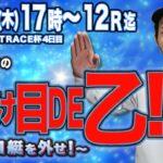 【ボートレース大村・競艇】シュガーの抜け目DE乙〜SEASON 2〜おおむら桜祭り競争 マンスリーBOAT RACE杯 4日目