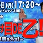 【ボートレース大村・競艇】シュガーの抜け目DE乙〜SEASON 2〜G1ダイヤモンドカップ 3日目