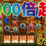 オンラインカジノ スロットEXTRA CHILLI(エクストラチリ)で久しぶりの高額配当!!【BONSカジノ】