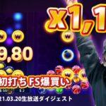 🔥【FS購入】ELK新台の圧倒的ゲーセン感!面白いぞこいつ!【オンラインカジノ】【gambla kaekae】【ELK】