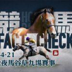 賽馬直播| 競馬Fact Check 2021-04-21 Live直播九場HKJC香港賽馬會快活谷草地夜馬 即場貼士 AI模擬賽果 排隊馬 | 蘋果日報 Apple Daily