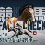 賽馬直播|競馬Fact Check 2021-04-28 Live直播九場HKJC香港賽馬會快活谷草地夜馬 即場貼士 AI模擬賽果 排隊馬