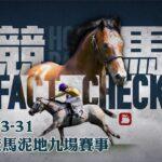 賽馬直播|競馬Fact Check Live直播2021-03-31 九場HKJC香港賽馬會沙田泥地夜馬 即場貼士 AI模擬賽果 排隊馬 | 蘋果日報 Apple Daily