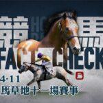 賽馬直播|競馬Fact Check Live直播2021-04-11 十一場HKJC香港賽馬會沙田草地日馬 即場貼士 AI模擬賽果 排隊馬 | 蘋果日報 Apple Daily