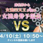 【GⅢオールレディース】女流舟券予想会 2021年4月10日