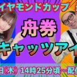 ボートレース大村★アミーナの舟券キャッツアイ!G1ダイヤモンドカップ〜最終日〜