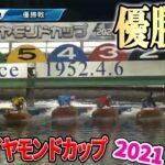 【ボートレース大村】G1ダイヤモンドカップ優勝戦&ウイニングラン【大村競艇】