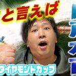 【競艇・ボートレース】G1大村の銀行水面を内藤が満を持して勝負!!