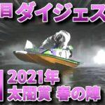 【G1太閤賞】2日目 全レースノーカットダイジェスト 住之江 2021年【ボートレース・競艇】