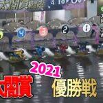 【ボートレース住之江】G1太閤賞2021 優勝戦&ウイニングラン【住之江競艇】