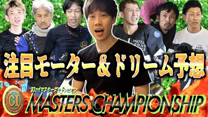 【競艇・ボートレース】下関G1マスターズチャンピオン2021の注目モーター&初日12Rドリーム戦の予想公開!