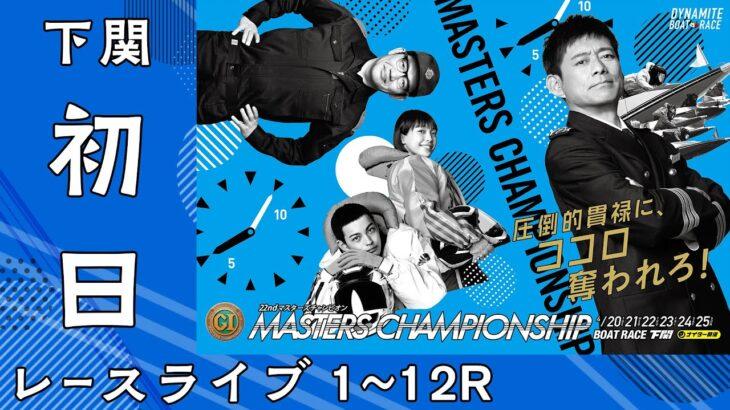【ボートレースライブ】プレミアムGⅠ第22回マスターズチャンピオン初日