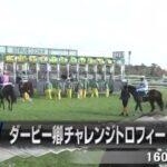 【競馬】ダービー卿チャレンジトロフィーG3 2021.4.3土曜