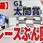 【前編】G1太閤賞全レースぶん回し!チルポット炸裂なるか!?【競艇・ボートレース】【チルト50】