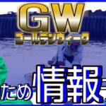 【競艇・ボートレース予想】GW期間をプラス収支で終えたい企画!毎日、勤勉に予習作戦!
