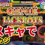 【オンラインカジノ】レオベガスでフリースピン購入可能機種スロットGenie Jackpots MEGAWAYSを回してみた!!6スキャで○○!!