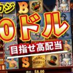 【オンラインカジノ】スロット Golden Ticket10ドルベット!勢いでやってみたところ、だよね【BONSカジノ】
