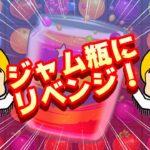 「ジャミンジャーズ」ジャム瓶にリベンジ!【オンラインカジノ】【レオベガスカジノ】【JAMMIN'JARS 】