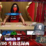 ⚡【JOYCASINO】ラストのバカラで一発逆転の巻き【生放送録画 kaekae】【オンラインカジノ】