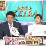 みんなのKEIBA 2021年4月4日 【大阪杯・GI 春最大の一戦コントレイルvsグランアレグリア】