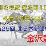 金沢競馬LIVE中継 2021年4月18日