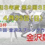 金沢競馬LIVE中継 2021年4月25日
