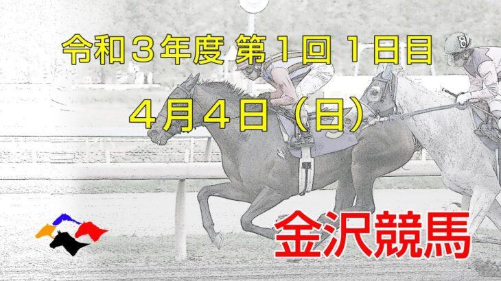 金沢競馬LIVE中継 2021年4月4日