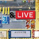 激アツ!ボートレース江戸川&浜名湖ライブ!江戸川&浜名湖LIVE!4/12