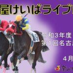 名古屋競馬Live中継 R03.04.08