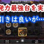 【オンラインカジノ】爆発力最強台を実践!引きは悪くないが…【MONEY TRAIN2】