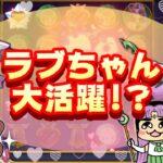 「ムーンプリンセス」ラブちゃん大活躍!?【オンラインカジノ】【レオベガスカジノ】【Moon Princess 】