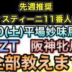 阪神牝馬ステークスNZT【競馬予想】4/10(土)平場妙味馬5頭全て教えます