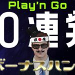 【ビットカジノ】Play'n Goスロットボーナスハント10連発&4月のイベント大抽選会開催!!
