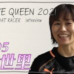 未来のQueen 森世里 女子レーサー ボートレース