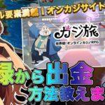 【RPG型オンラインカジノ】カジ旅完全解説!【Blitz】