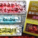 【オンラインカジノ】【スーパーシックボー攻略法】『連舞~Renbu~』怒涛の1000連勝&勝率100% 発売開始!!! 間違いなく最強の攻略法です!!!