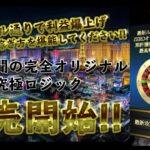 【オンラインカジノ】遂に完成!!! 前代未聞のルーレット最高峰の攻略法『連極~Rengoku~』発売開始
