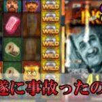 暴君SANと真っ向勝負!!WILD祭りで遂に事故⁉【Stake.com】【オンラインカジノ】