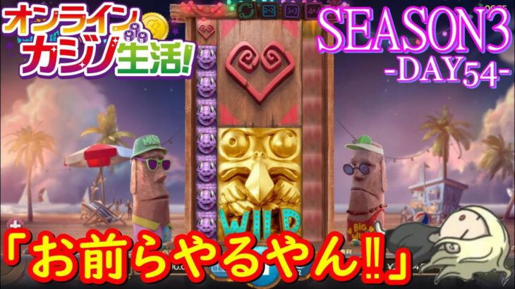 オンラインカジノ生活SEASON-DAY54-【JOYカジノ】