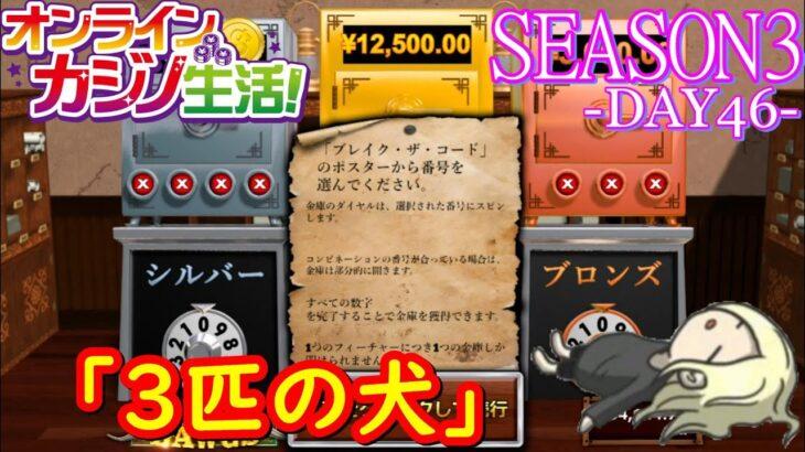 オンラインカジノ生活SEASON3-DAY46-【JOYカジノ】
