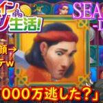 オンラインカジノ生活SEASON3-DAY57-【BONSカジノ】