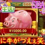 オンラインカジノ生活SEASON3-DAY58-【JOYカジノ】