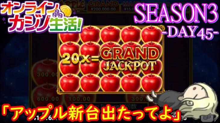 オンラインカジノ生活SEASON3-Day45-【BONSカジノ】