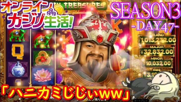 オンラインカジノ生活SEASON3-Day47-【BONSカジノ】
