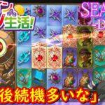オンラインカジノ生活SEASON3【Day48】
