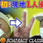 【競艇・ボートレース】福岡競艇SG4日目!現地で財布の中身全部を賭けてみた結果…!