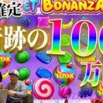 【神回】生きるか死ぬかオールインの結末!奇跡の一撃100万円超え配当!【オンラインカジノ】【SWEET BONANZA】